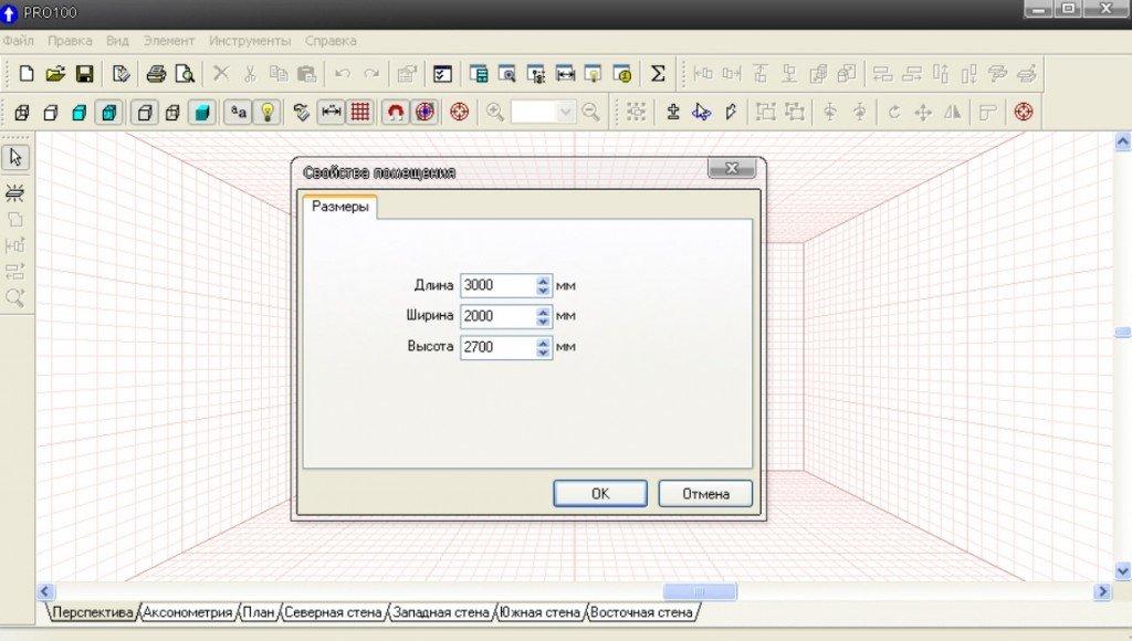 параметры проектируемого помещения
