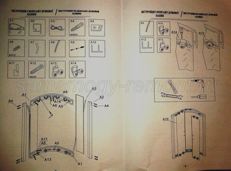 Инструкции по сборке душевого уголка
