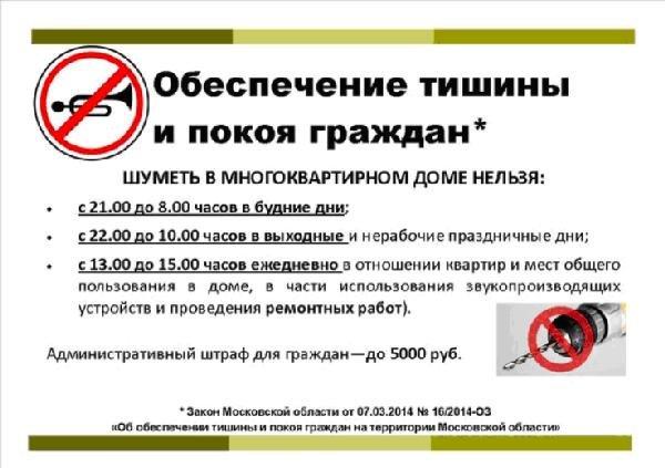 В какое время можно делать ремонт в квартире в Москве и