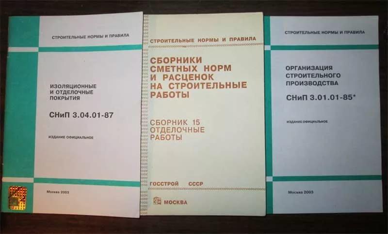 сборники СНИП